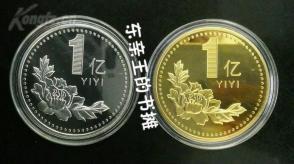 """""""1亿""""励志硬币一对纪念章!直径4厘米,(随赠包装""""亚克力""""币盒)""""先定一个能达到的小目标,比如挣它一个亿"""",黄金币色和白银币色不是流通钱币!!!!!"""