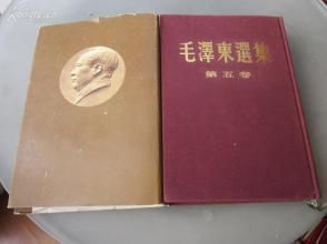 罕见精装枣红布壳繁体竖排版《毛泽东选集》第五卷-带原始书衣1977年一版一印、品相好B6