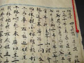 9359罕见唱本宝卷:言情 手抄【红风传】一册全 较为少见 大开本