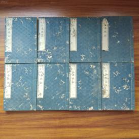 1880年    赖久太郎著   和刻本【 日本政记】 8册全  全汉字  刻工精  赖氏藏版  日本历史