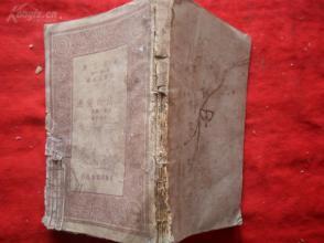 民国平装书《万有文库------公法》民国22年,1厚册全,王云五,商务印书馆,32开,品好如图。
