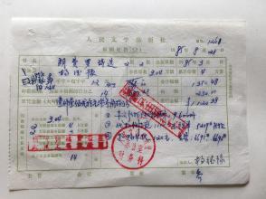 杨德豫(著名翻译家、杨树达之子)人民文学出版社签名稿费单《朗费罗诗选》