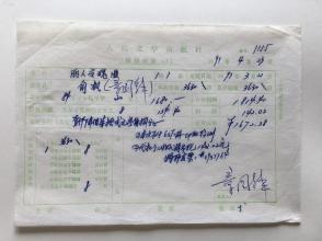 德语翻译家~俞枫(章国锋)人民文学出版社签名稿费单《丽人安魂曲》
