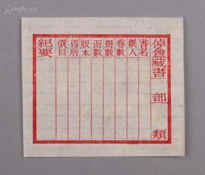 """著名藏书家、版本目录学家、书法家 邵章 木刻红印空白藏书签一枚(印有""""倬盦藏书"""") HXTX103984"""