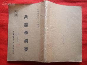 抗战文献,青年远征军第208师参谋处印《兵器学摘要》民国35年,1册全,32开,128页,品好如图。