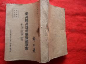 抗战文献,青年远征军陆军第208师参谋处印《步兵轻兵器射击教范草案》民国35年,1厚册全,64开,290页,品好如图。
