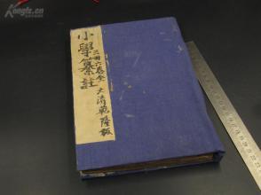 9375清代蒙童 课本【书业德小学 六卷全