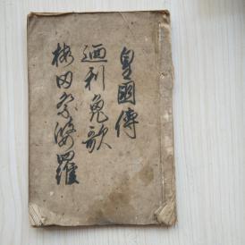 《皇国传》  *利*歌    明治三年 (1870年)   野崎长二郎  手钞本