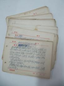 6-70年代-文摘资料 手稿一份 57页 64开