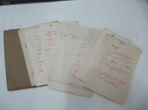 70年代-文摘资料 手稿一份 52页 64、128开