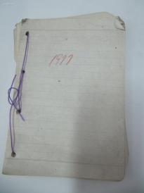 70年代-笔记手稿资料一份 约百余页 50开