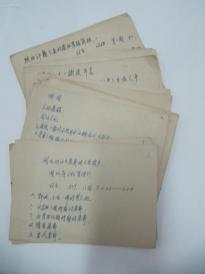 6-70年代-文摘资料 手稿一份 31页 64开