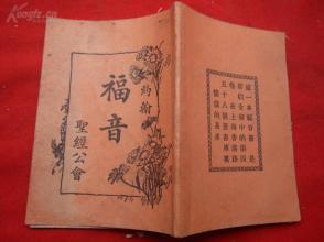民国基督教平装书《福音》1935年,1册全,圣教公会,品好如图。