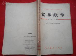 文革老课本《初等数学》1973年,1册全,北京市高等院校数学教材编,人民教育出版社,大32开,品好如图。
