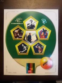 朝鲜 2005年 第48届世界乒乓球锦标赛无齿纪念小全张