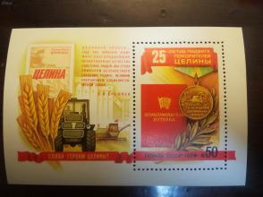 前苏联1979发行处女地拖拉机小型张