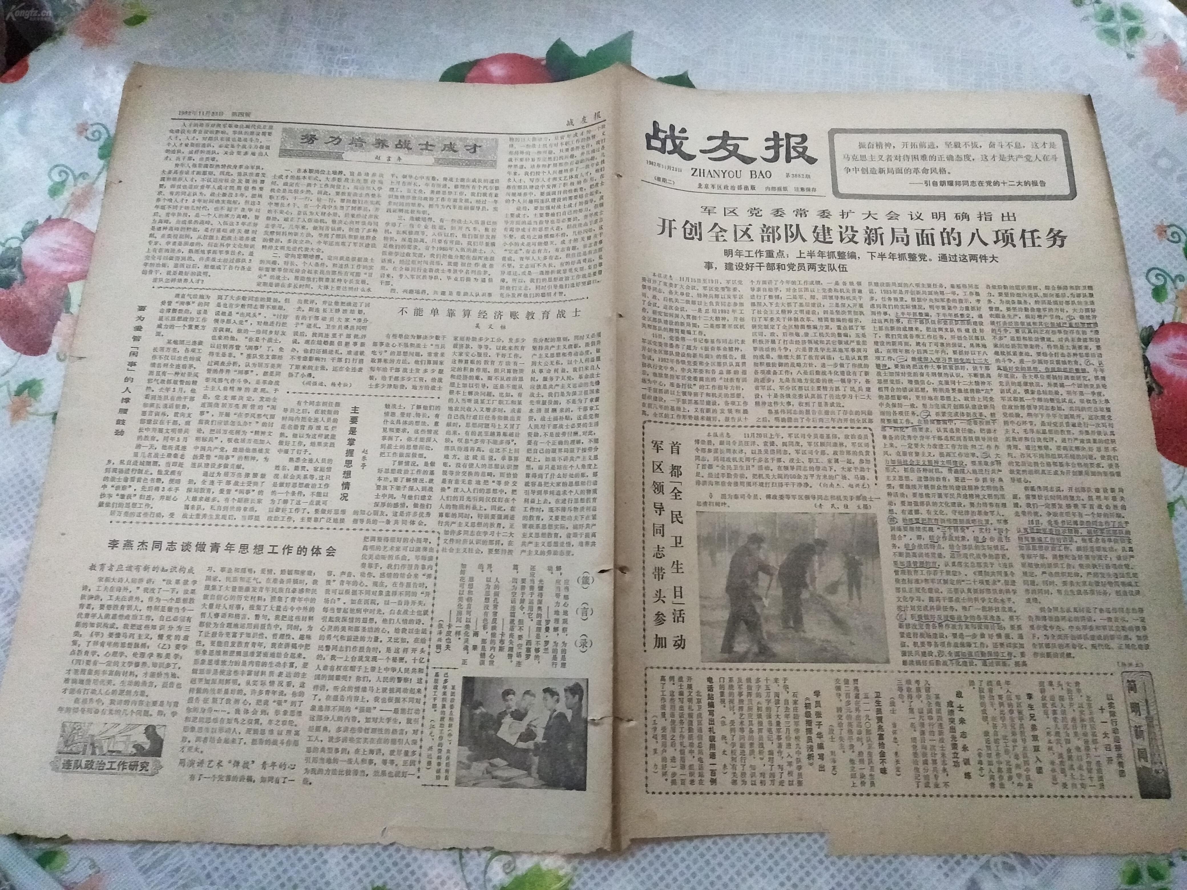 生日老报纸 1982年北京军区出版 战友报11月23日 开创图片