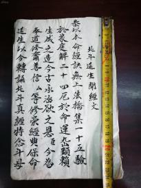 宗教线装古籍!!!明末清初~~手写本!!里面有几页木刻版的粘上去的。。《北斗延生开经文》值得收藏!!!!XX