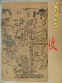 《三国演义》(卷 6,中新书局藏版, 大字铅印 )
