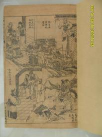 《三国演义》(卷 3,中新书局藏版 大字铅印 )