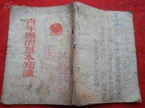 红色文献《青年团的基本知识(初稿)》1954年,1册全,青年团中央宣传部,中国青年出版社,32开,品好如图。