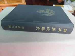 1940年(稀见昭和15年)帝室博物馆编纂《日本美术略史》16开精装一厚册全!精美图版130余幅。