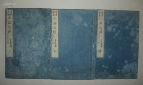 和刻本 《近世名家小品文钞》3册全 日本明治18年精写刻  收录日本古代汉学名家序文体,论文体,说文体的汉文散文名篇多种