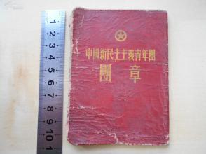 1954年【中国新民主主义青年团团章】