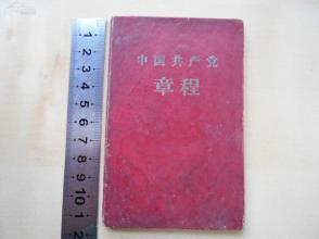 1957年【中国共产党章程】