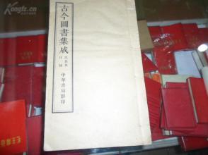古今图书集成  目录  氏族典    一册全  民国中华书局白纸影印   大开本  少许水印