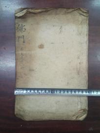 超大尺寸 30*19 清末民初佛家手抄本《新集希夷表科仪》字写得很好。022