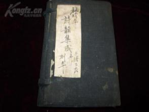函套木板线装书===【【【【诗韵集成】】】】一函四册全 完整齐全