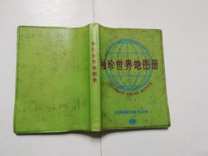 袖珍世界地图册  【1994年中国地图出版社12印,64开】