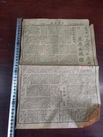 《中华民国三十六年民意日报云大二十五周年》一张,  熊庆来题字,保存完好,品相可以  值得收藏  @芮