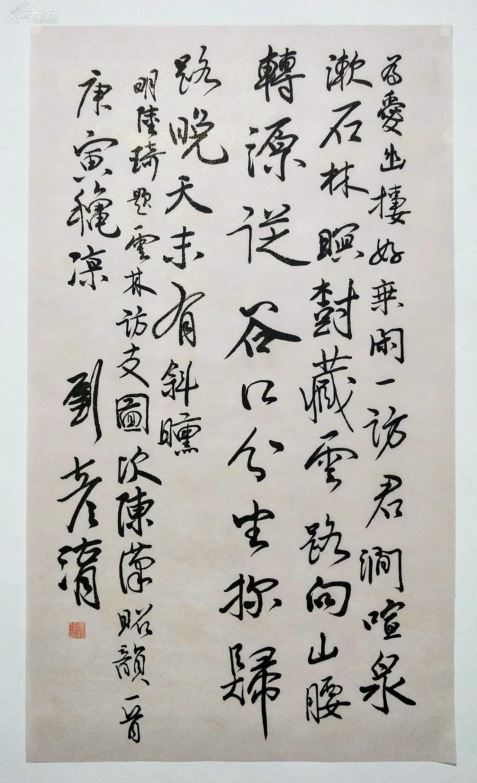 买家自鉴,中国书法家协会会员,中国篆刻艺术院副研究员【刘彦湖】书法图片