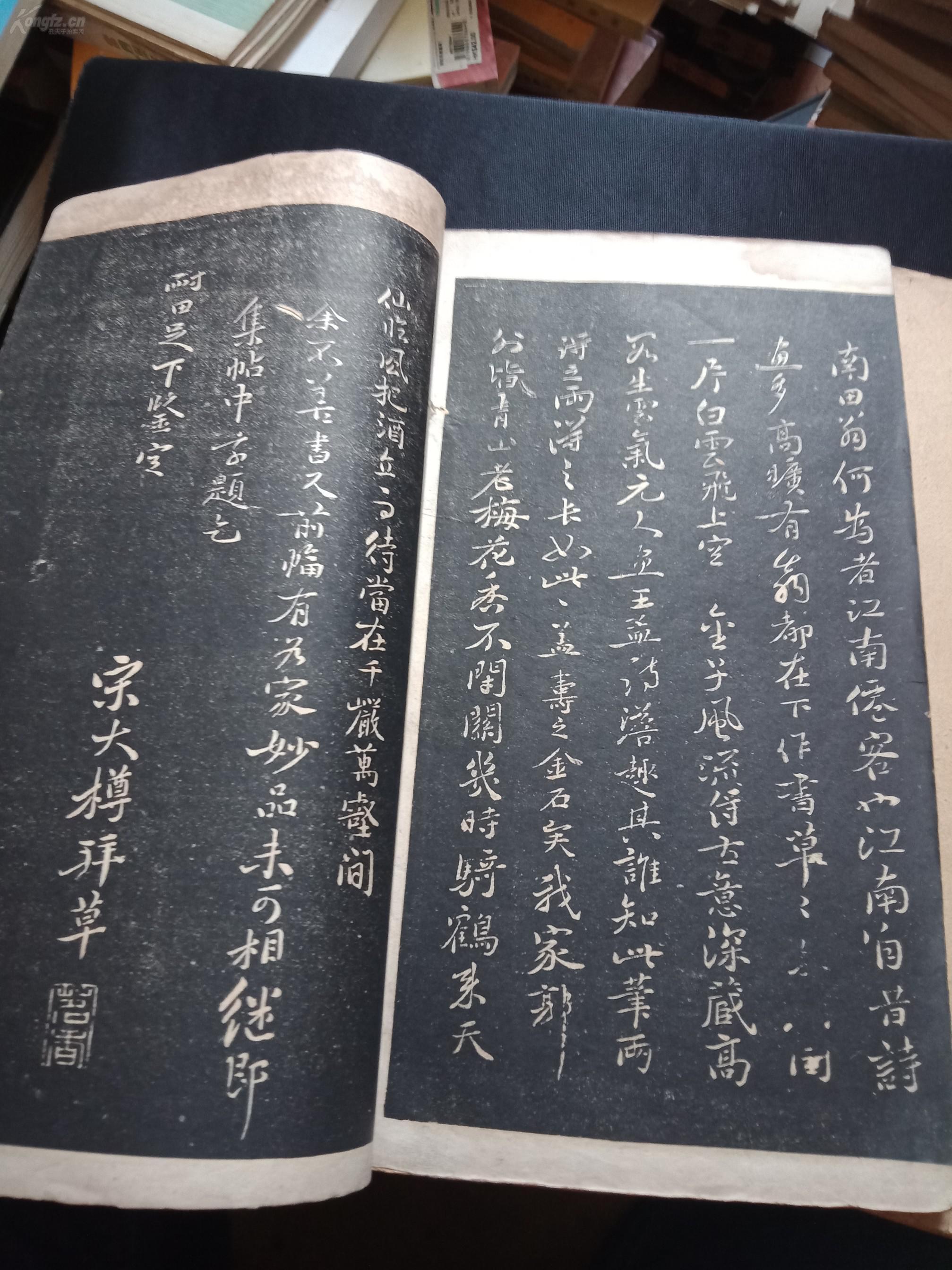 �^����_《清歗阁藏帖》上下卷2册全 恽寿平书法集