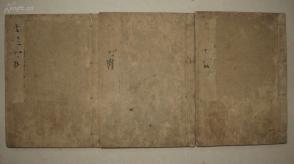 乾隆4年 和  和刻本《武经七书》3册全  日本元文4年(1739年)袖珍本