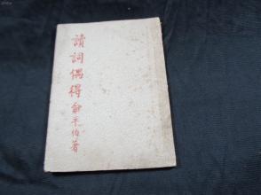 民国36年版《读词偶得 》开明书店