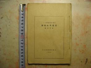 民国二十二年(1933年)儿童革命故事,初版珍本