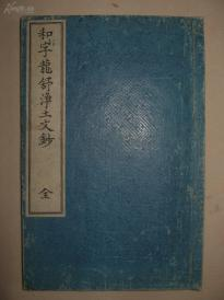 和刻本佛经  《和字龙舒净土文钞》1册全 日本明治25年