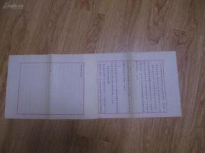 民国毛笔电文稿二页  8开尺寸
