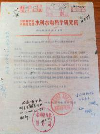 老文件2——中国科学院 水力电力部 水力水电科学研究院  多人签批文件