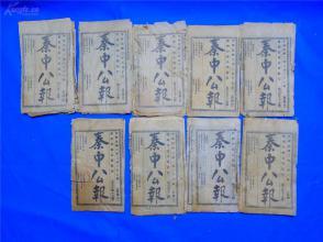 特别少见的民国三年出版的《秦中公报》一批,有很多张。收集民国文献的朋友可以看看!!