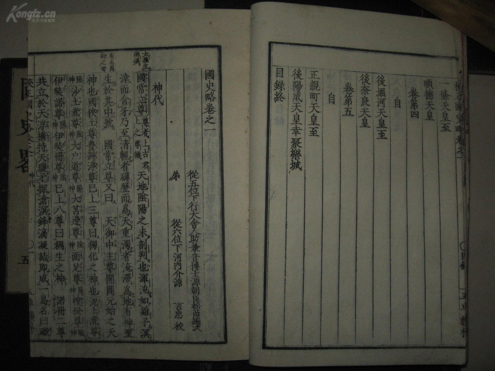 编年体通史和史书_编年体的史书_编年体史书有哪些