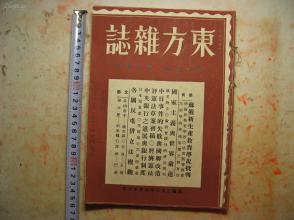 民国二十二年(1933年)东方杂志(第三十卷第十四号),附东方画册