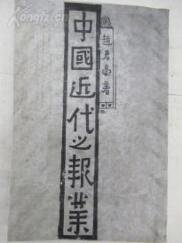 中国近代之报业(封面封底影印)