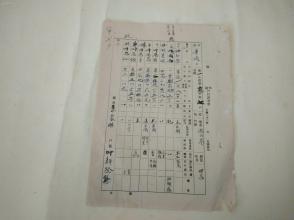 民国三十二年东阳县户口调查表一份