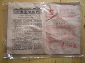 文革报纸仓刊号《前线战报》1969年1月,2开,品好如图。