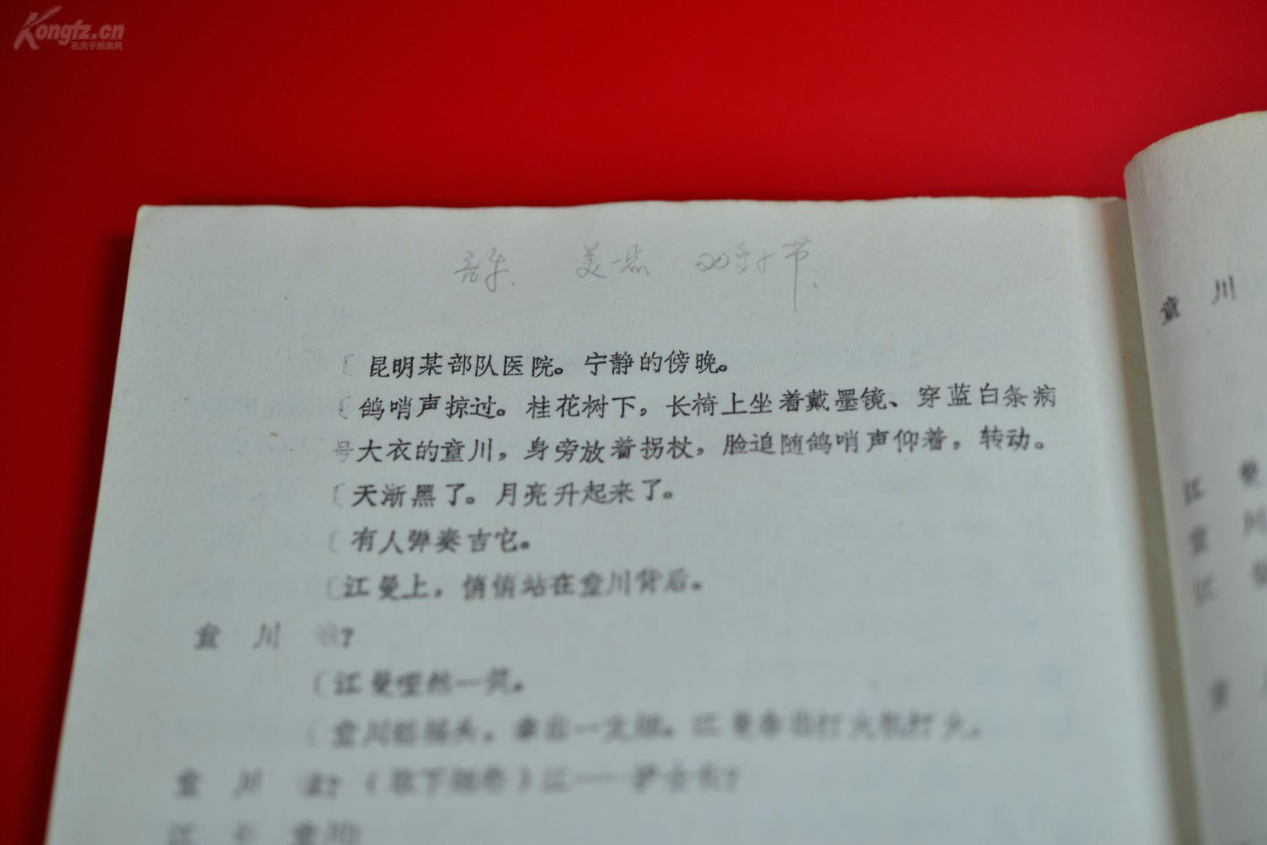凯旋在子夜剧本韩静霆空政文工团电视剧部编剧1986王新军最新电视剧图片