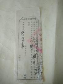 刑事缮状费收证25X9公分